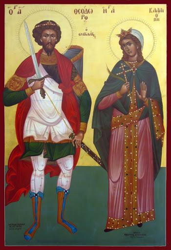 Αγιος Θεόδωρος ο Στρατηλάτης & Αγία Καλλιόπη