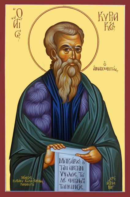 Ο Άγιος Κυριακός ο Αναχωρητής, Saint Cyriacus the retreatants, Санкт Кириака
